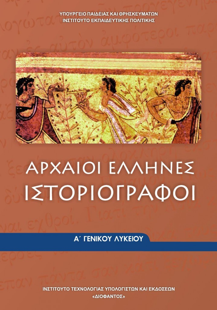 Ένα διδακτικό παράδειγμα(Ξενοφῶντος Ἑλληνικά 2.2.1-4)