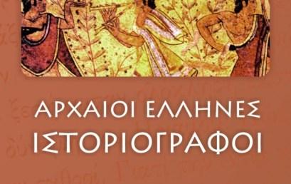 Κριτήριο αξιολόγησης:Ξενοφῶντος Ἑλληνικά 2.2.1-4