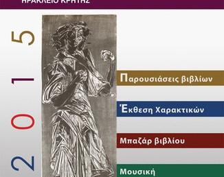 Διήμερο Πολιτιστικών Εκδηλώσεων του Δήμου Ηρακλείου