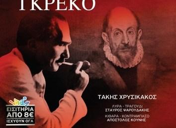 Θεατρική Παράσταση Nίκου Καζαντζάκη «Αναφορά στον Γκρέκο»