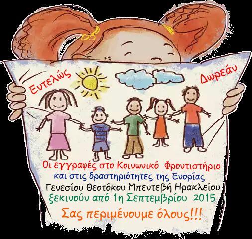 Κοινωνικό Φροντιστήριο και εκπαιδευτικά τμήματα της Ενορίας Γενεσίου της Θεοτόκου Μπεντεβή