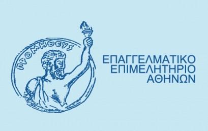 Δήλωση του Προέδρου του Ε.Ε.Α. κ. Ιωάννη Χατζηθεοδοσίου : «Παιδεία ΦΠΑ 23% : Απαράδεκτο, Αθέμιτο, Οπισθοδρομικό, Επονείδιστο! »