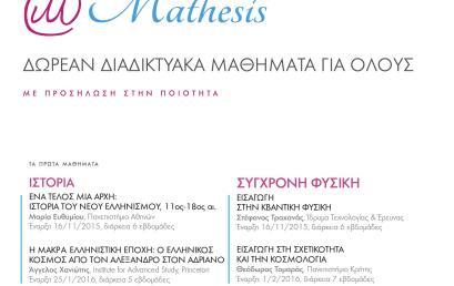 Κέντρο Διαδικτυακών Μαθημάτων – Mathesis@Crete University Press