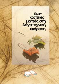 δια-κριτικές ματιές στη λογοτεχνική έκφραση (το ebook)