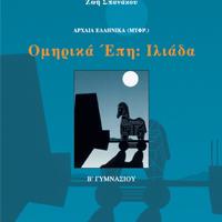 Ιλιάδα, Ραψωδία Ζ (Στίχοι 429-465) – Κριτήριο αξιολόγησης