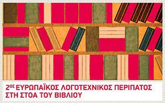2ος ΕΥΡΩΠΑΪΚΟΣ ΛΟΓΟΤΕΧΝΙΚΟΣ ΠΕΡΙΠΑΤΟΣ ΣΤΗ ΣΤΟΑ ΤΟΥ ΒΙΒΛΙΟΥ  Κάντε μια βόλτα παρέα με ευρωπαίους λογοτέχνες!