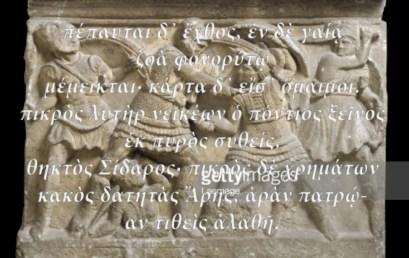 Για τους «Επτά επί Θήβας» του Αισχύλου: (4) Οίκος και Πόλις