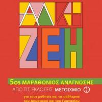 5os MARATHONIOS ZEH_000001