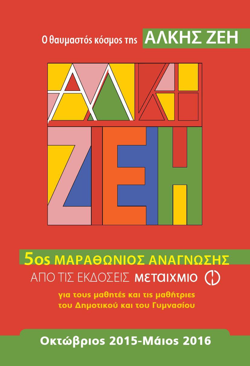 5ος Μαραθώνιος Ανάγνωσης από τις εκδόσεις ΜΕΤΑΙΧΜΙΟ με θέμα: «Ο θαυμαστός κόσμος της Άλκης Ζέη»