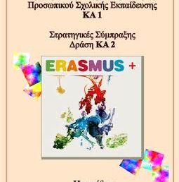 Ημερίδα για τα Προγράμματα Erasmus + Του Μουσικού Σχολείου Ηρακλείου