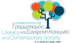 Διεθνές Επιστημονικό Συνέδριο «Γραμματισμός και Σύγχρονη Κοινωνία: Συνθέτοντας Κοινωνικο-πολιτισμικές, Φιλοσοφικές, Παιδαγωγικές και Τεχνολογικές Πτυχές»
