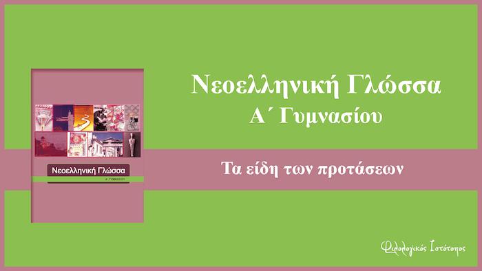 Νεοελληνική Γλώσσα Α´ Γυμνασίου: Τα είδη των προτάσεων