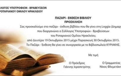 Παζάρι-έκθεση βιβλίου
