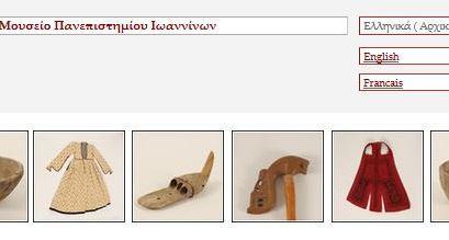 Λειτουργία του Λαογραφικού Μουσείου και Αρχείου της Φιλοσοφικής Σχολής του Πανεπιστημίου Ιωαννίνων