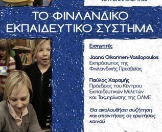 Εκδήλωση – Συζήτηση για το Φινλανδικό Εκπαιδευτικό Σύστημα
