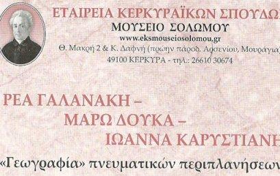 """Συνέδριο «Ρέα Γαλανάκη- Μάρω Δούκα- Ιωάννα Καρυστιάνη: """"Γεωγραφία"""" πνευματικών περιπλανήσεων»"""