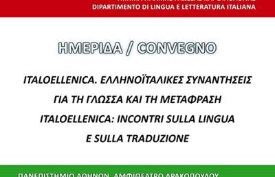 """Ημερίδα με θέμα """"Italoellenica. Ελληνοϊταλικές συναντήσεις για τη Γλώσσα και τη Μετάφραση"""""""