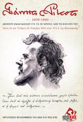 Διήμερο εκδήλωσεων για τα 25 χρόνια από τον θάνατο του Γ. Ρίτσου