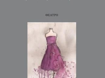 Παρουσίαση του βιβλίου(θεατρικού έργου) «Μωβ με γκρι» του Μάριου Λεβέντη