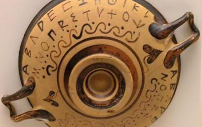 Αρχαία Ελληνικά από Μετάφραση και Τεχνικές Δραματοποίησης