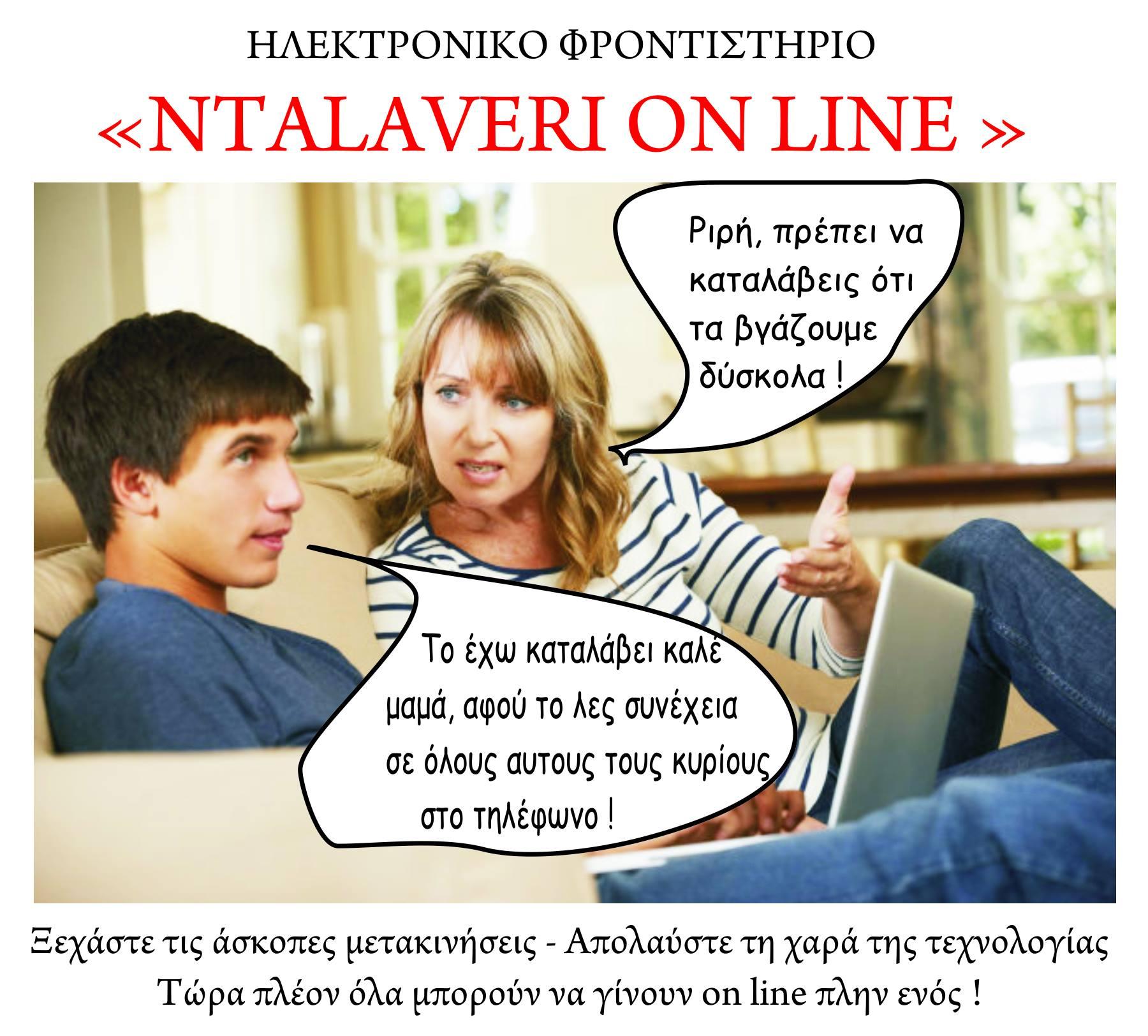 Ηλεκτρονικό φροντιστήριο «DALAVERI ON LINE»