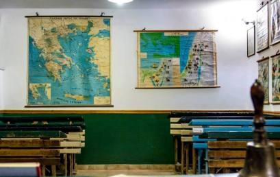 1ο Πανελλήνιο Συνέδριο με τίτλο «Προγράμματα Σπουδών − Σχολικά εγχειρίδια: Από το παρελθόν στο παρόν και το μέλλον».