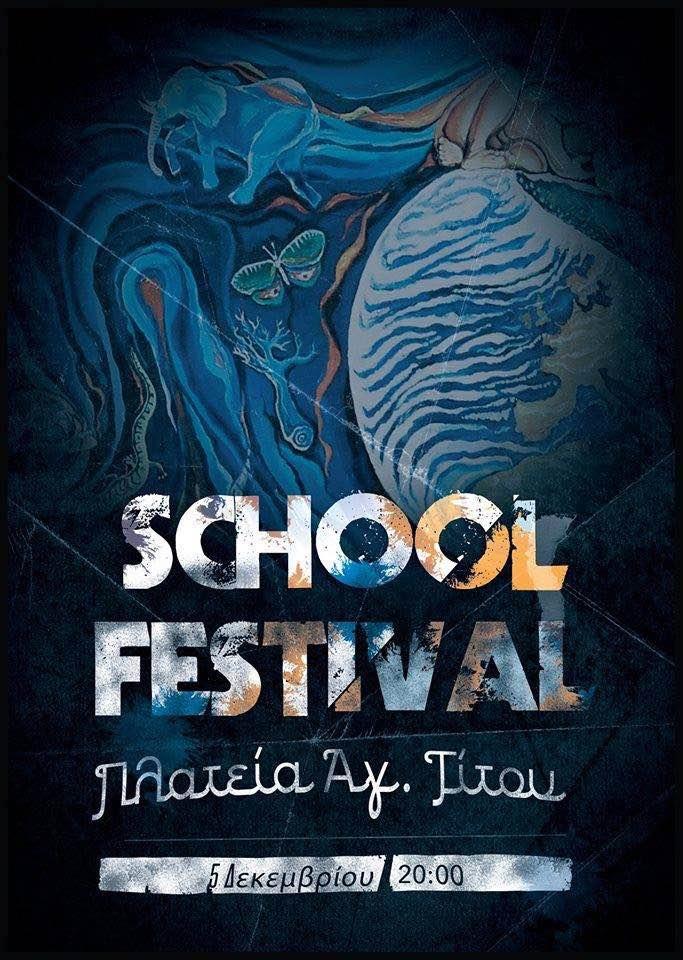Σχολικό Φεστιβάλ