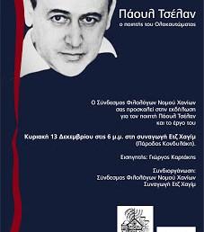 Εκδήλωση για τον ποιητή Πάουλ Τσέλαν