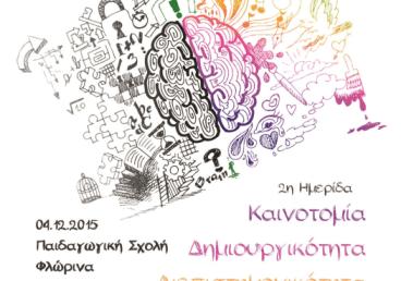 2η ημερίδα με τίτλο: «Καινοτομία, Δημιουργικότητα, Διεπιστημονικότητα στο σχολείο»