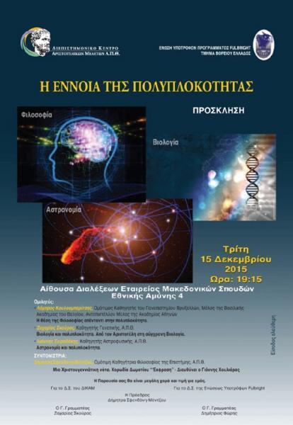 Η έννοια της Πολυπλοκότητας στους χώρους της Φιλοσοφίας, της Βιολογίας και της Αστρονομίας