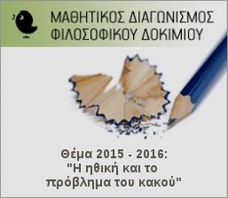 5ος Πανελλαδικός Μαθητικός Διαγωνισμός Φιλοσοφικού Δοκιμίου