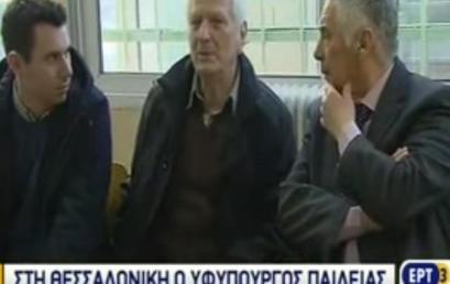Ο Υφυπουργός Θεοδόσης Πελεγρίνης σε διαπολιτισμικά σχολεία στη Θεσσαλονίκη