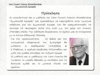 Τιμητική εκδήλωση για τον Εμμανουήλ Κριαρά (18/1/2016)