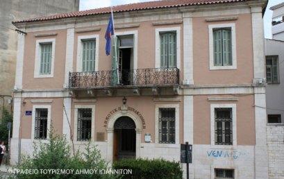 Εικαστική Έκθεση και απτικές μουσειοπαιδαγωγικές δράσεις στη Δημοτική Πινακοθήκη Ιωαννίνων
