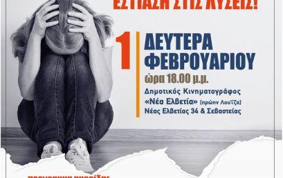 Ημερίδα: «Ενδοσχολική Βία Και Εκφοβισμός: Εστίαση στις Λύσεις»