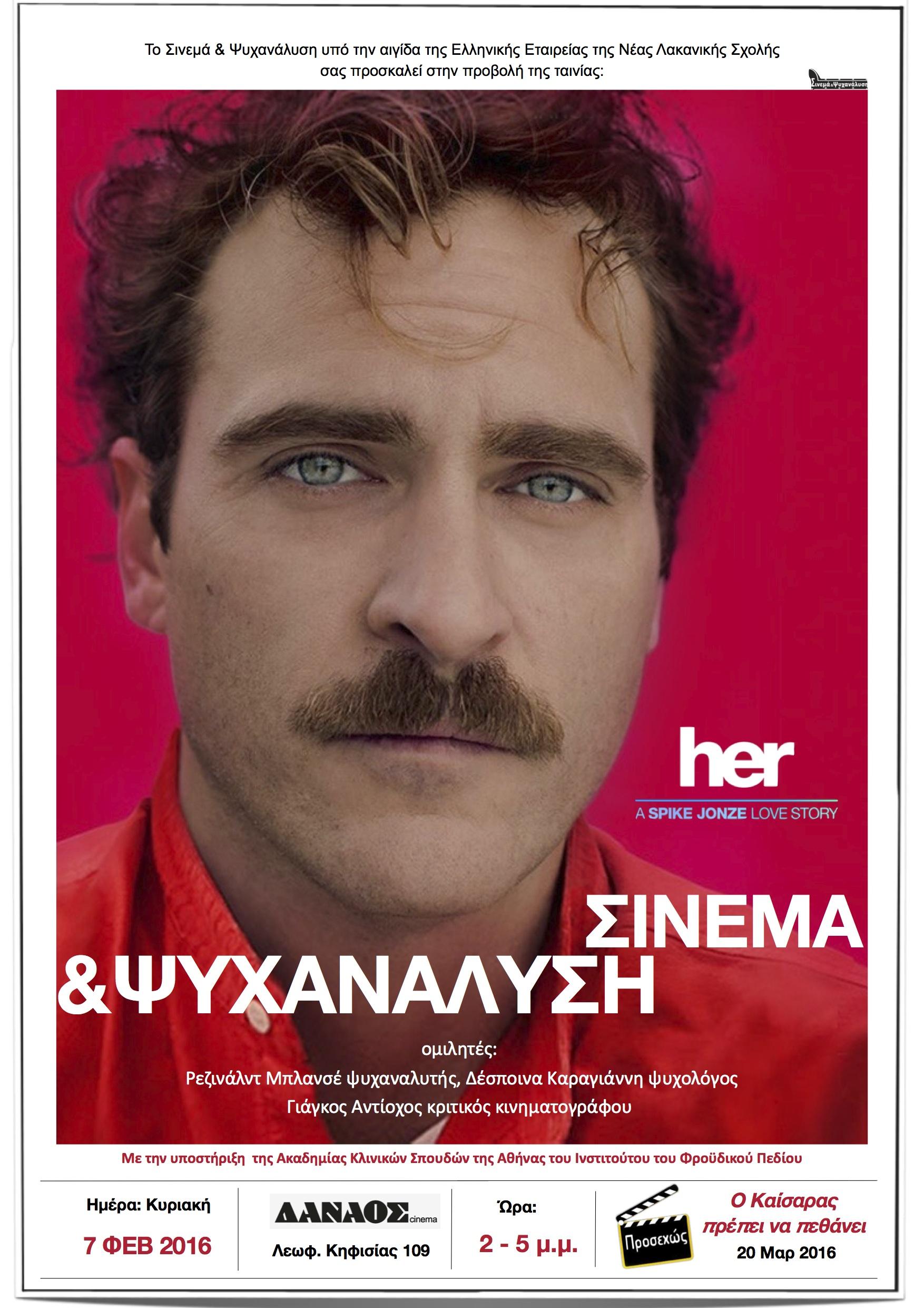 """Σινεμά και ψυχανάλυση:""""HER"""""""