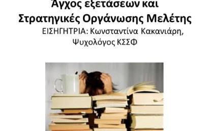 Σεμινάριο με θέμα: Άγχος Εξετάσεων και Στρατηγικές Οργάνωσης Μελέτης, Πέμπτη 14 Ιανουαρίου
