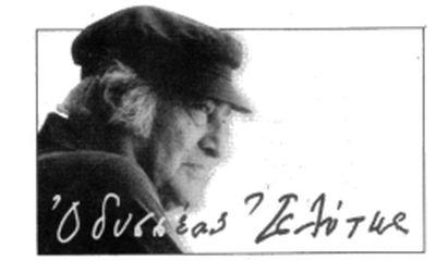Μαθητικό συνέδριο: Οδυσσέας Ελύτης. Ο Ποιητής του Αιγαίου