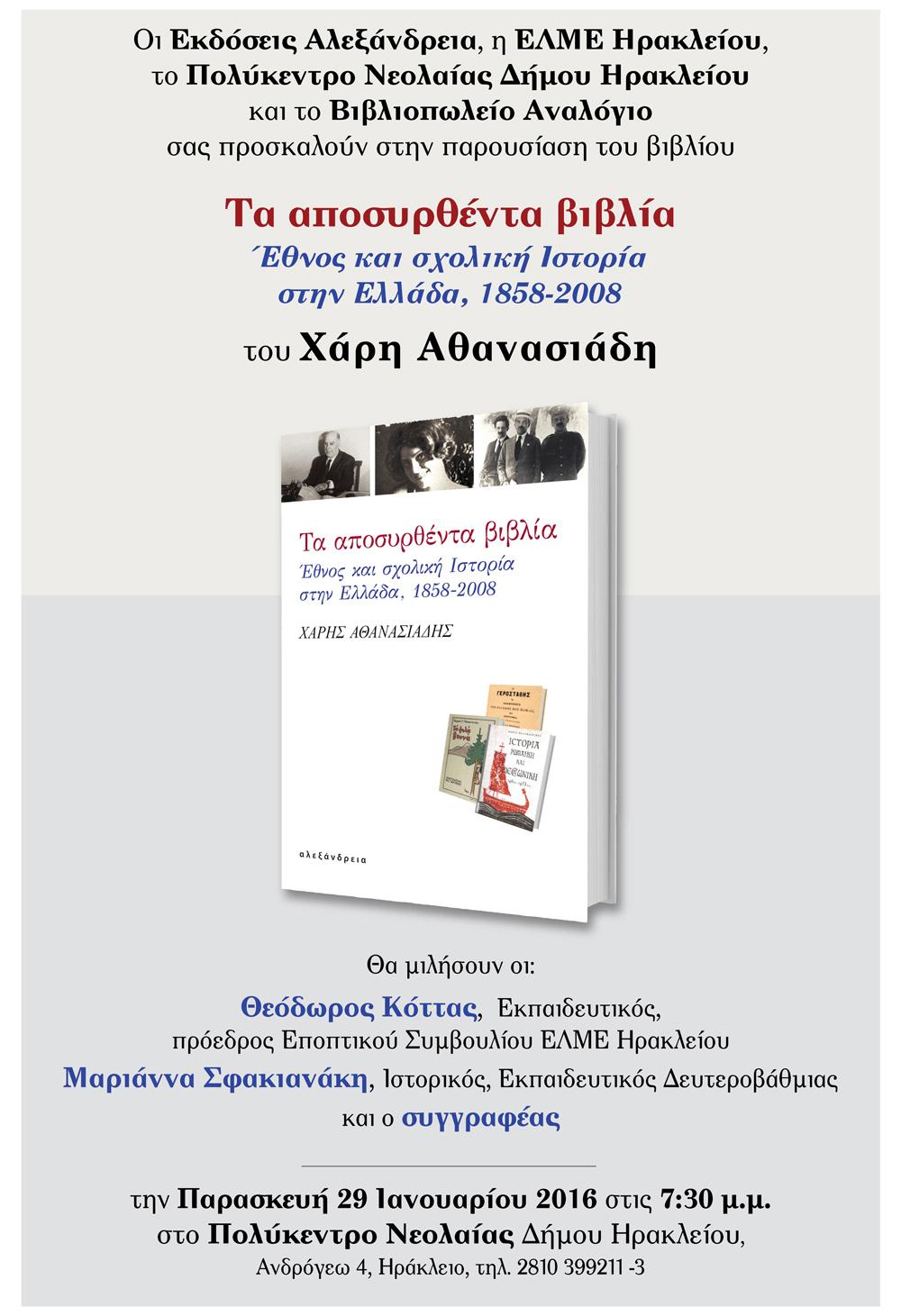 Παρουσίαση του βιβλίου του Χάρη Αθανασιάδη «Τα αποσυρθέντα βιβλία»