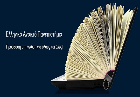 Το Ελληνικό Ανοικτό Πανεπιστήμιο στη Διεθνή Εκπαιδευτική Έκθεση Κύπρου