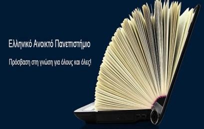 """Ημερίδα-ανοικτό σεμινάριο: Ιστορία και ιστοριογραφία του ελληνικού κοινοβουλευτισμού τον 19ο αι. Προσεγγίσεις με αφορμή το ερευνητικό πρόγραμμα του ΕΑΠ: """"Λεξικό της ελληνικής πολιτικής και κοινοβουλευτικής ιστορίας του 19ου αι."""""""