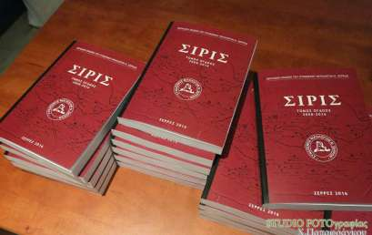 Σύνδεσμος Φιλολόγων Ν.Σερρών: Παρουσίαση διπλού εκδοτικού του έργο