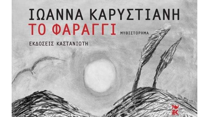 """Εκδήλωση βιβλιοπαρουσίασης (Ι.Καρυστιάνη, """"ΤΟ ΦΑΡΑΓΓΙ"""")"""