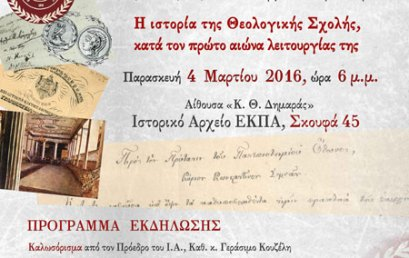 25 χρόνια Ιστορικό Αρχείο Πανεπιστημίου Αθηνών