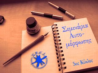 Κυριακή 3 Απριλίου: Κρίτων Ηλιόπουλος, Μετάφραση λογοτεχνίας παλαιότερων εποχών [Σεμινάρια Αυτομόρφωσης του ΣΜΕΔ]