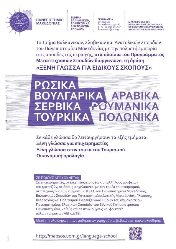 Ξένη γλώσσα για ειδικούς σκοπούς από το Τμήμα Βαλκανικών, Σλαβικών και Ανατολικών Σπουδών του Πανεπιστημίου Μακεδονίας