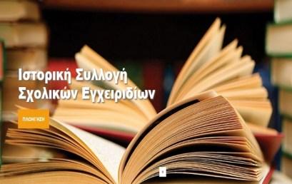 Πλήθος βιβλίων στην ψηφιακή Ιστορική Συλλογή Σχολικών Εγχειριδίων
