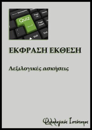 Νεοελληνική Γλώσσα Γ´ Λυκείου: Λεξιλογικές ασκήσεις
