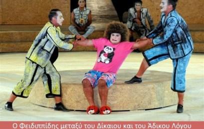 """Για τις """"Νεφέλες"""" του Αριστοφάνη: (1) Εισαγωγικά"""