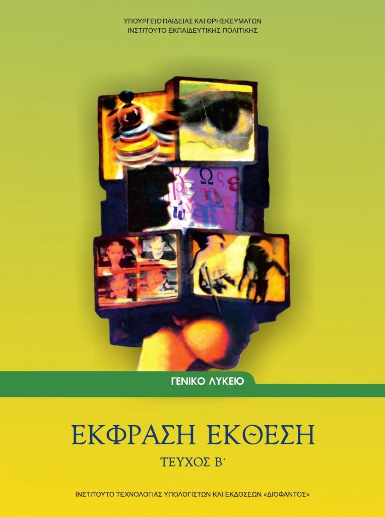 Οδηγίες εξέτασης στο μάθημα της Νέας Ελληνικής Γλώσσας Β´ Λυκείου